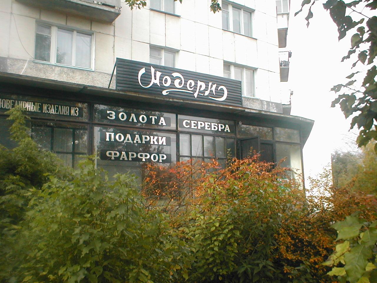 Почтовые индексы Челябинская область Города